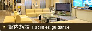 館内施設/Facilities guidance