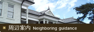 周辺案内/Neighboring guidance