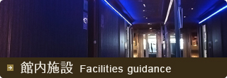 館内施設/Facilities guidance
